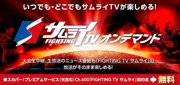 http://www.samurai-tv.com/skpondemand/img/hero1507_2.jpg
